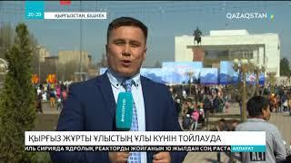 Бішкек қаласында Наурыз мерекесі атап өтілуде