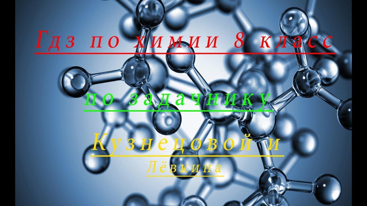 сборник задач по химии 11 класс шарапа ельницкий 2010 решебник