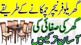 how to clean furniture furniture ki safai ka tarika in urdu