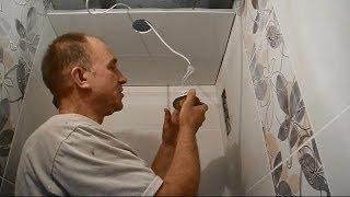 Делаем подвесной потолок в туалете ч.3(В ролике последовательно и подробно показаны все работы,после установки каркаса из металла,по монтажу..., 2014-06-17T21:37:35.000Z)