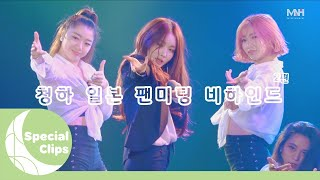 [Special Clips] 청하 일본 팬미팅 현장 비하인드 2편