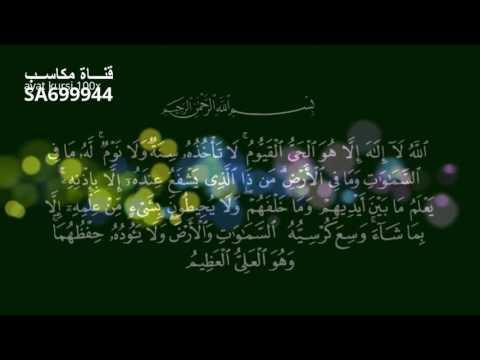 ayat-al-kursi-100x-magnifique-récitation