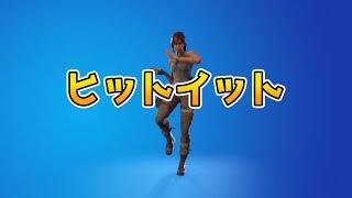 ヒットイット【フォートナイトエモート】【Fortnite】