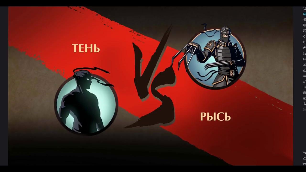 МУЗЫКА РЫСИ ИЗ ИГРЫ SHADOW FIGHT 2 СКАЧАТЬ БЕСПЛАТНО