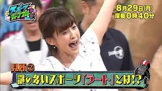 8月29日(月)深夜24:40から放送! 前回に引き続き、宮司愛海アナが今回...