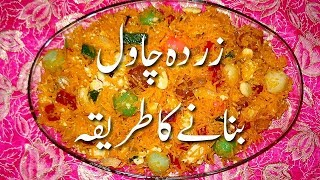 Zarda Chawal Banane Ka Tarika چاولوں کا زردہ بنانے کا طریقہ Sweet Rice Recipe Pakistani in Urdu