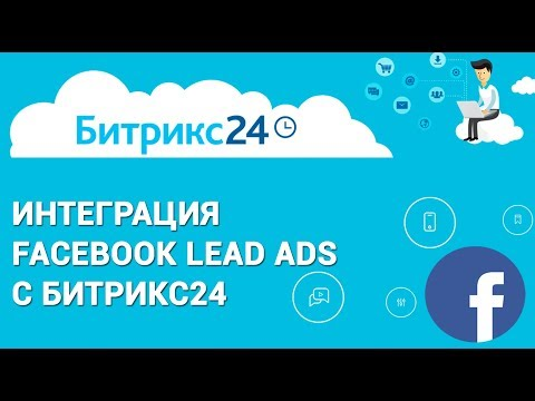 Интеграция Facebook Lead Ads с Битрикс24. Как синхронизировать лиды фейсбука с битриксом.