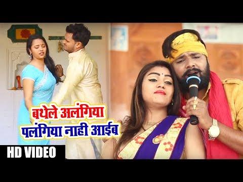 Samar Singh का 2018 का सुपरहिट चइता Video Song - बत्थेले अलंगिया - Latest Bhojpuri Hit Chaita Song