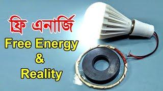 ফ্রি এনার্জি, ফ্রি বিদ্যুৎ | Free Energy-Free Electricity and Reality | Gadget Insider Tech Channel