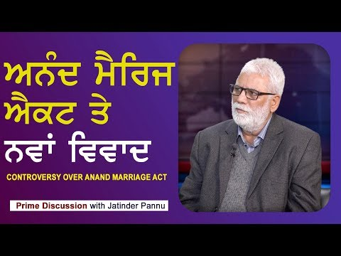 Prime Discussion With Jatinder Pannu #482_Controversy Over Anand Marriage Act (19-JAN-2019)