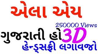 👍Tali Pado To Mara Ramni ( Shyam Ni) | Kinjal Dave | New Gujarati Bhajan Song 2018 |Gujju 3D Sound