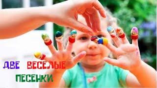 Развивающие занятия для детей от 2 лет. Пальчиковая гимнастика для детей.