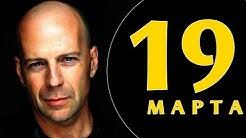 Какой сегодня праздник: на календаре 19 марта