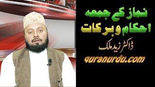 Namaz Jummah ke ehkaam o Barkaat :: by Dr Hafiz Zaid Malik_HD Video