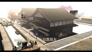 gallery Sayopiyo 京都幕末 SecondLife http://maps.secondlife.com/sec...