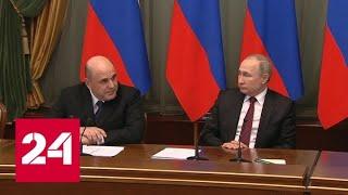 Смотреть видео Назначение правительства: новый состав и ключевые задачи - Россия 24 онлайн