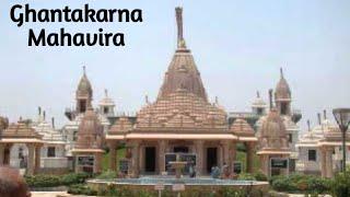 Ghantakaran Mahavir Gaje