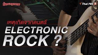 เหตุเกิดจากดนตรี   Electronic Rock ?