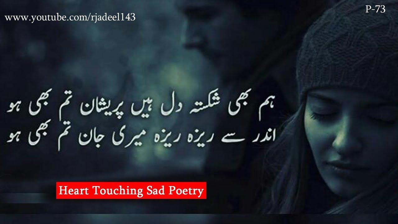 2 Line Sad Poetry Heart Touching Sad Poetry Hindi Sad Shayri Urdu 2 Line Poetry Adeel Hassan