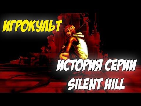 История Серии Silent Hill (Игрокульт)