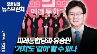 [정용실의 뉴스브런치] 200218(화) 미래통합당과유승민