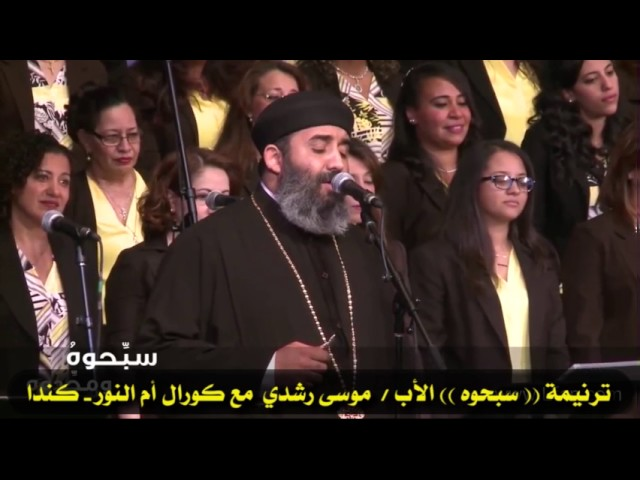 """411 ترنيمة """"سبحوه"""" الأب موسى رشدي مع كورال أم النور"""