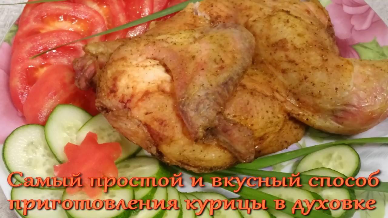 как приготовить курицу в духовке вкусно и просто
