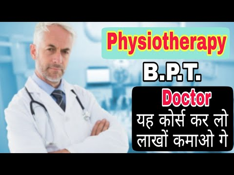 B.P.T. course detail in Hindi |B.P.T. Dr Course | physiotherapy doctor Course