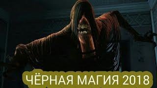 Черная магия #фильм2018 #ужасы #триллер #ведьмы #новинка