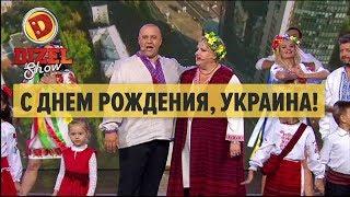 видео С Днем рождения, Украина!