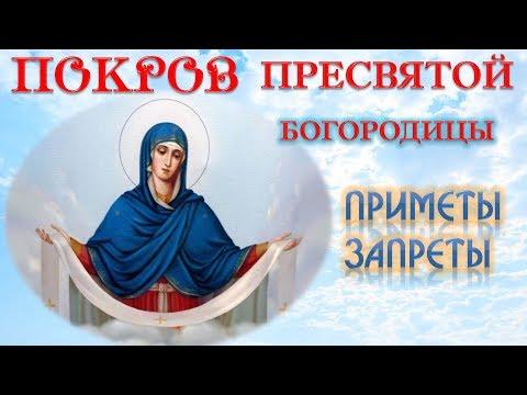НАРОДНЫЕ ПРИМЕТЫ НА 14 ОКТЯБРЯ ПОКРОВ ПРЕСВЯТОЙ БОГОРОДИЦЫ. ПОКРОВА ТРАДИЦИИ И ОБРЯДЫ ДЛЯ ЗАМУЖЕСТВА