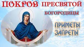 народные приметы на Покров Пресвятой Богородицы. Обряды и обычаи . Что нужно делать на Покрову
