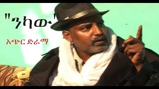 "Ethiopia: ""Nekawe"" Ethiopian Short Comedy Drama"