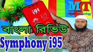 Symphony i95 Full Review and ||UNBOXING|| Price in bangladesh by Multi Technology