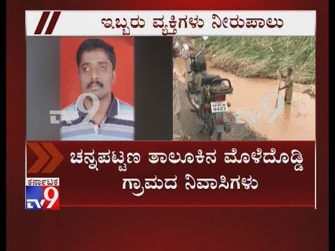 2 Men Washed Away in Rain Water While Crossing a Ravine in Ramanagara