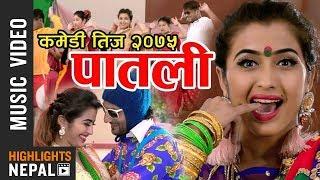 Patali | New Nepali Teej Song 2018 | Prakash Dhakal, Sabitri Joshi