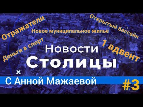 «Новости столицы»: о