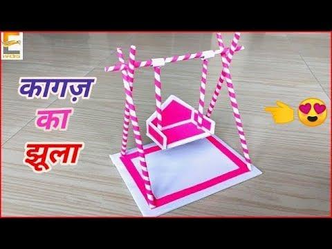 How to make paper swing /कागज का झूला कैसे बनाये/Jhula decoration for Janmastami /DIY khrishna jhula