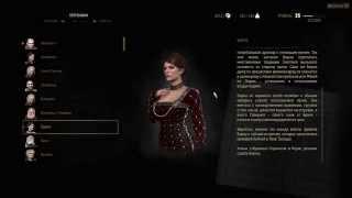 Ведьмак 3 - Результаты смертного приговора Бирны Бран