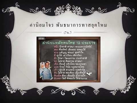 ดร.เพียงดิน รักไทย 2014-09-19 ตอน 12 ค่านิยมเ�...