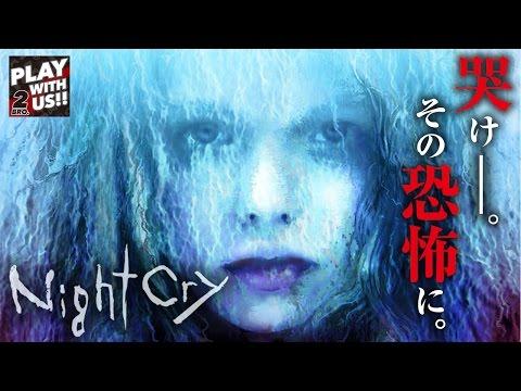 #1【ホラー】弟者の「NightCry」【2BRO.】