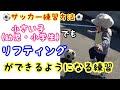 【サッカー 練習方法】キッズ、小学生 初心者でもできるリフティングのやり方