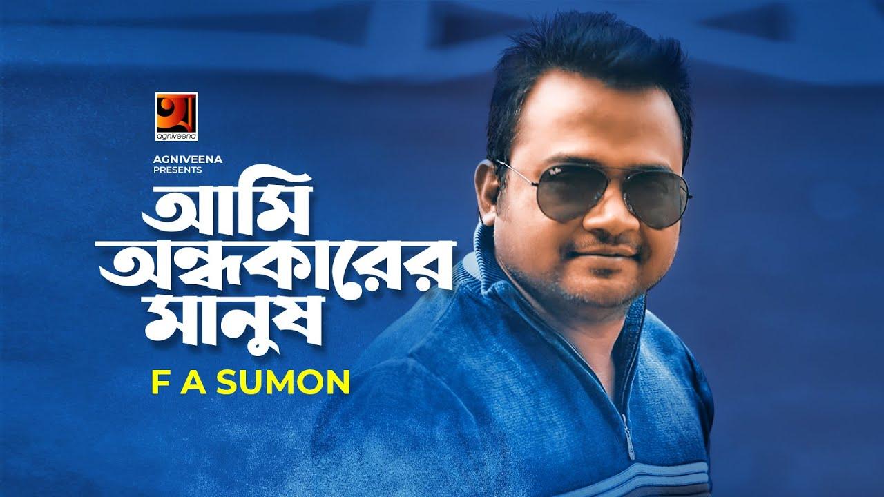 Ami Andhakarer Manush | আমি অন্ধকারের মানুষ | F A Sumon | Robiul Islam Jibon | New Bangla Song 2020