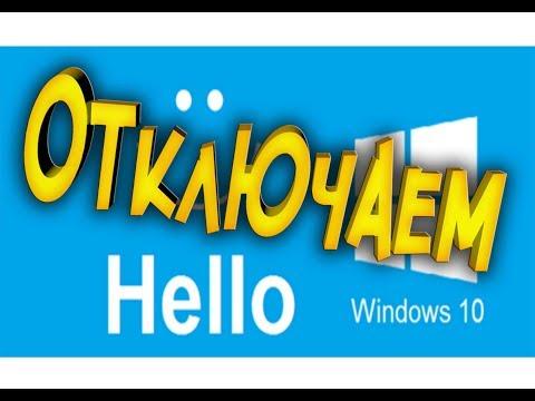 Как отключить  Windows Hello Pin биометрию в Windows 10