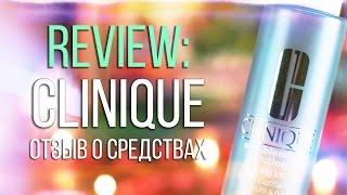 Clinique: Отзыв о средствах   Alexandra Pro