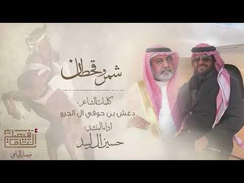 شيلة شمر وقحطان - اداء حسين ال لبيد - جديد وحصري - حمااااسي 2019 ) 🔥🔥