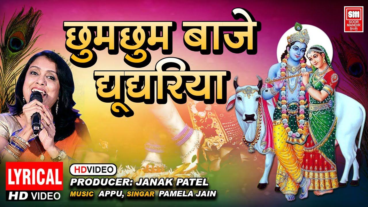 बेस्ट हिंदी क्रिष्ण भजन I Chhum Chhum Baje Ghughriya Lyrical Video I Pamela Jain