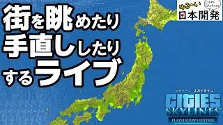 【シティーズスカイライン】ゆる日本 つくった街を眺めたりちょっと手直しするライブ 2020/03/13 【Cities: Skylines】