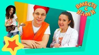 Пой вместе с нами - Новое шоу для детей - Профессии