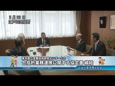 東京都立産業技術研究センターとの包括的業務連携に関する協定書 締結